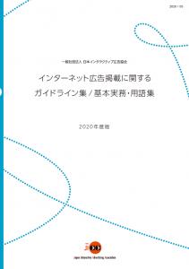 インターネット広告掲載に関するガイドライン集/基本実務・用語集 2020年度版