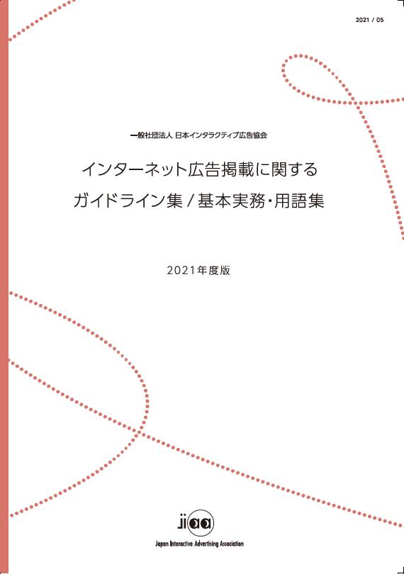 インターネット広告掲載に関するガイドライン集/基本実務・用語集 2021年度版